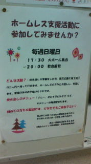 岡山・野宿生活者を支える会 越年炊き出し 参加記_e0094315_0203080.jpg
