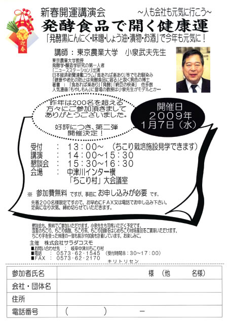 東京農大 小泉武夫先生 講演会 in ちこり村_d0063218_1195766.jpg