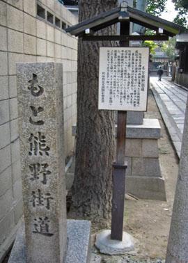 【厄除け 無病息災】阿倍王子神社 阿倍晴明神社_a0045381_2094220.jpg