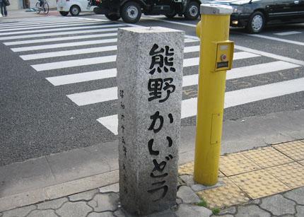 【厄除け 無病息災】阿倍王子神社 阿倍晴明神社_a0045381_23115356.jpg