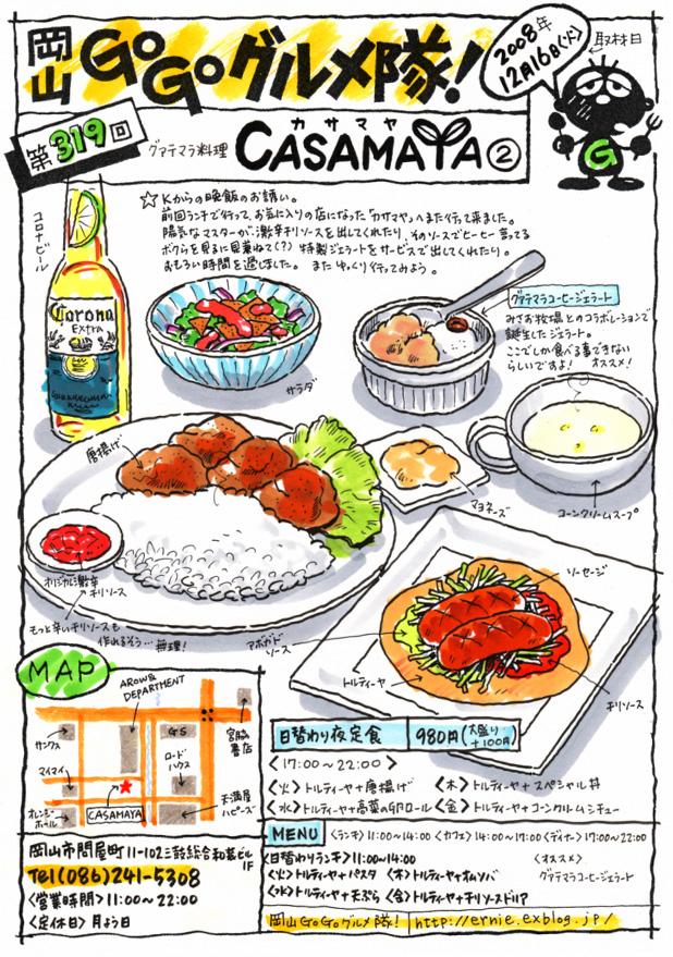 グァテマラ料理・CASAMAYA(カサマヤ)ー2_d0118987_14491564.jpg