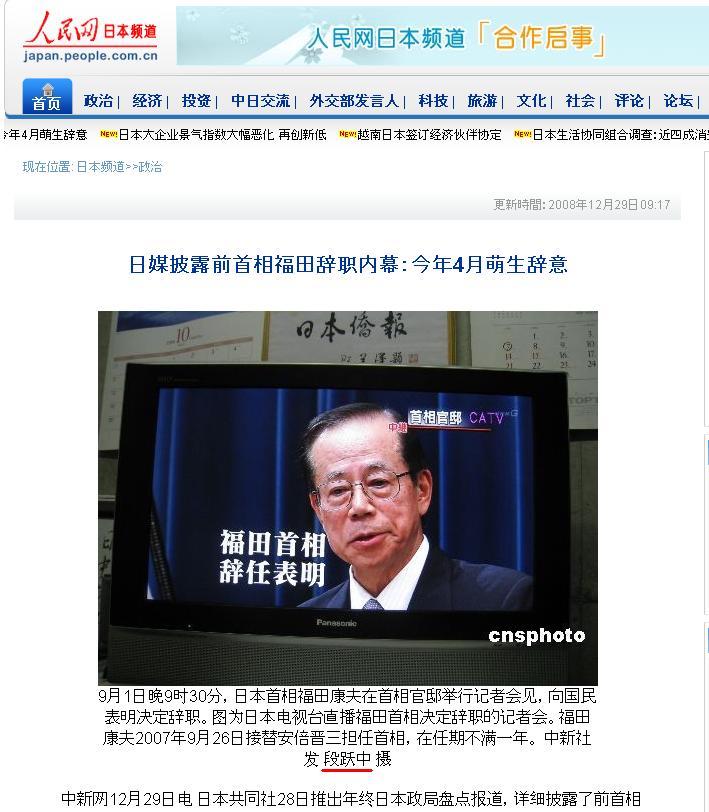福田前総理の辞任写真 多数の中国サイトに再掲載_d0027795_1112921.jpg