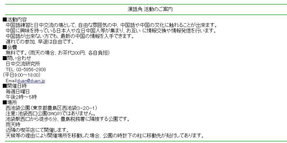 人民網日本語版 携帯版に 漢語角が紹介されました_d0027795_1639439.jpg