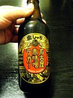 珍しいビール_b0083801_1382199.jpg