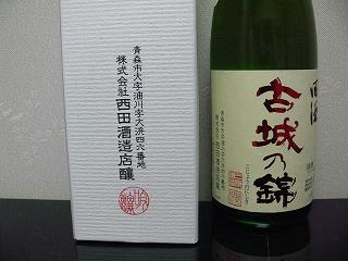 日本酒-田酒-「古城乃錦」いつもより早い発売?_c0153302_17192556.jpg