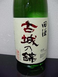 日本酒-田酒-「古城乃錦」いつもより早い発売?_c0153302_17194812.jpg