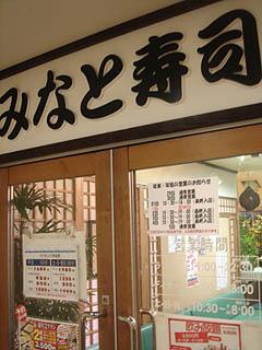 清水港みなと寿司_c0025217_9331761.jpg