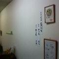 ギャラリーの壁_b0106766_12165177.jpg