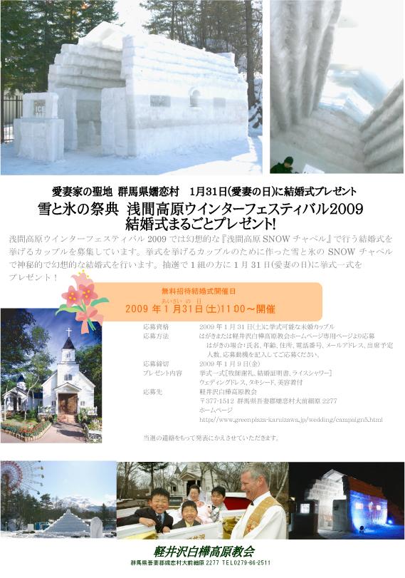 SNOWチャペルで結婚式をプレゼント_f0180878_21401267.jpg
