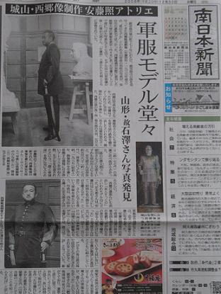 気になる記事~西郷銅像のモデル_e0130185_16574210.jpg