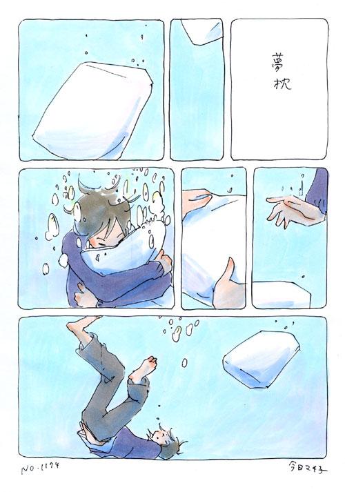 夢枕_a0026616_22501643.jpg