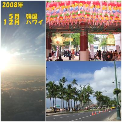 2008年旅行はハワイと韓国