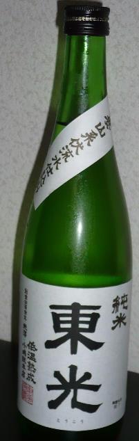 本日の一献 《12月30日》 山形の酒 東光_f0193752_1551838.jpg