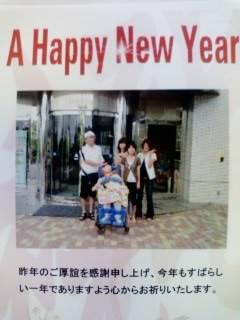 父のぼやっきー!12/31_f0031870_20193730.jpg