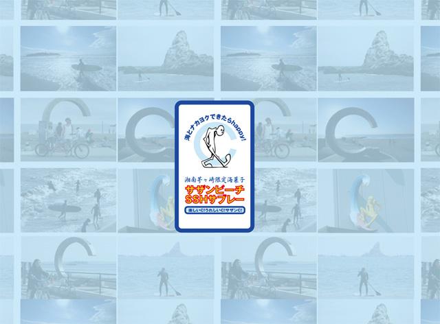 湘南茅ヶ崎限定海菓子「サザンビーチSSHサブレ」誕生_f0089978_20512798.jpg