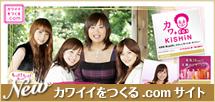 カワイイをつくる.com