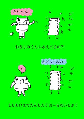 e0025767_70445.jpg