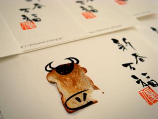 新春万福2009(うし食パン)_c0110869_1155230.jpg