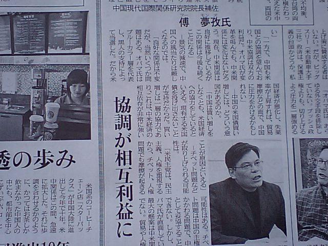 湖南出身の学者元日の東京新聞に_d0027795_10191930.jpg