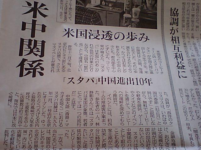 元日の東京新聞に米中関係特集_d0027795_1027739.jpg