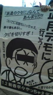 名古屋で新春早々やっちゃえデモ!_e0094315_16155798.jpg