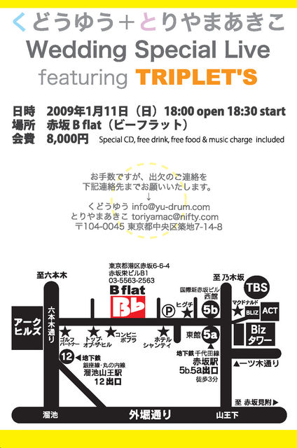 結婚ライブパーティのお知らせ_f0088873_2404667.jpg