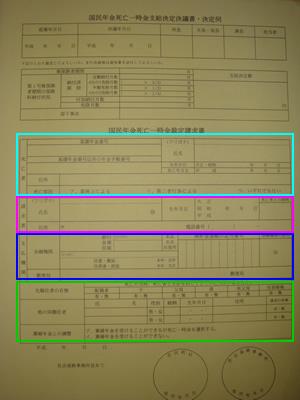 φ(.. )書類の書き方 二十九_d0132289_20562422.jpg