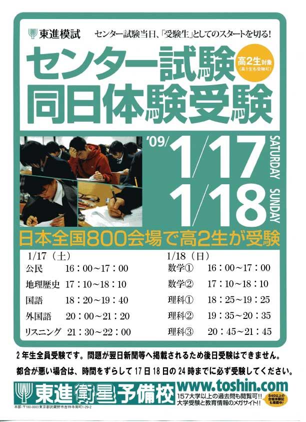 センター 試験 同日 体験 受験