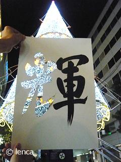 浜松で体を張って作った一枚_c0053520_1714179.jpg
