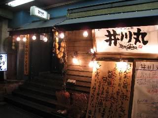 居酒屋 井川丸_b0054727_110139.jpg