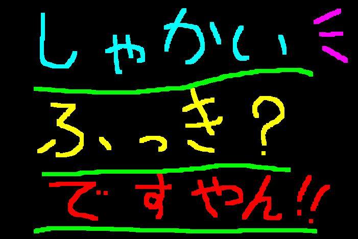 f0056935_10311911.jpg