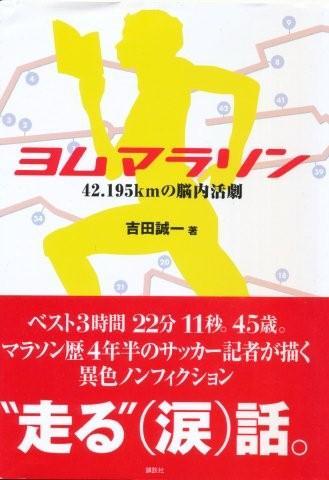 読初のマラソン本_d0122797_0285811.jpg