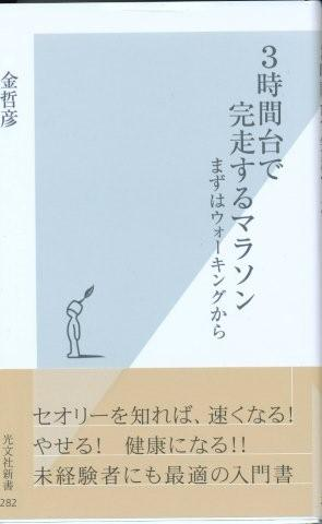 読初のマラソン本_d0122797_0291745.jpg