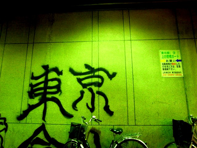 IN TOKYO_b0132101_2154943.jpg