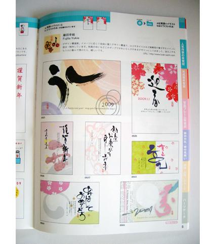 2009年年賀状素材集 掲載作品_c0141944_22555740.jpg