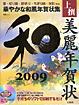 2009年年賀状素材集 掲載作品_c0141944_22593768.jpg