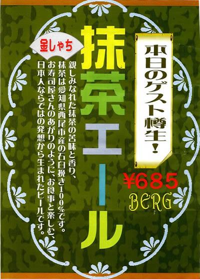 【新春限定入荷】 金しゃち 抹茶エール登場!_c0069047_0542854.jpg