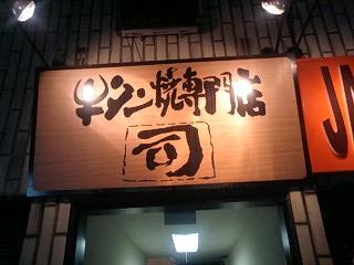 牛タン専門店 司_e0088956_21184472.jpg