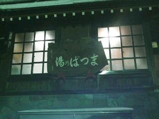 野沢で迎えた正月_e0088956_21293725.jpg