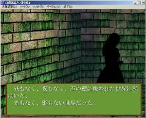 フリーサウンドノベルレビュー 番外編 『幻燈寓話「いばら姫」』_b0110969_2141497.jpg