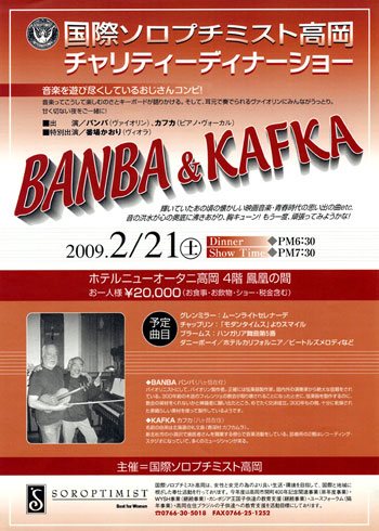 チャリティーディナーショー「BANBA&KAFKA」のお知らせ_c0185796_11135514.jpg