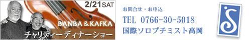 チャリティーディナーショー「BANBA&KAFKA」のお知らせ_c0185796_18251546.jpg