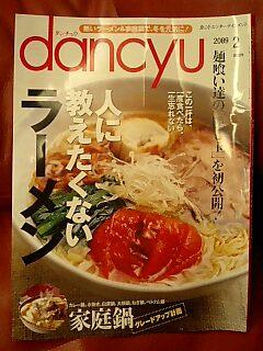 カレー鍋よ! dancyu+東京スパイス番長+カレー鍋_c0033210_10492491.jpg