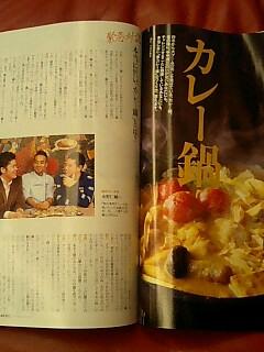 カレー鍋よ! dancyu+東京スパイス番長+カレー鍋_c0033210_10494971.jpg
