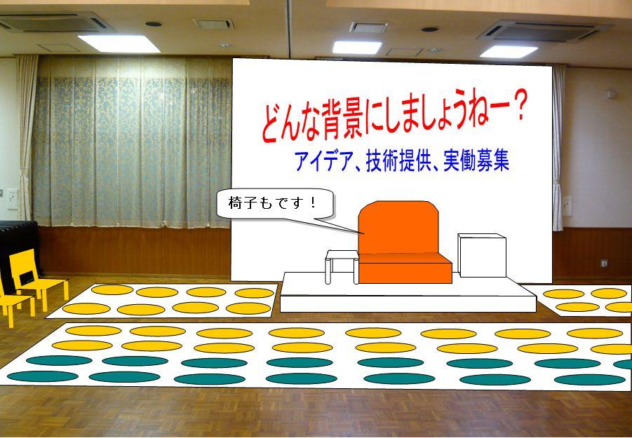 実働協力の募集(広島&東京)_d0103413_14243338.jpg