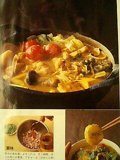 カレー鍋レシピを雑誌「dancyu」で披露! 2_f0190225_115991.jpg