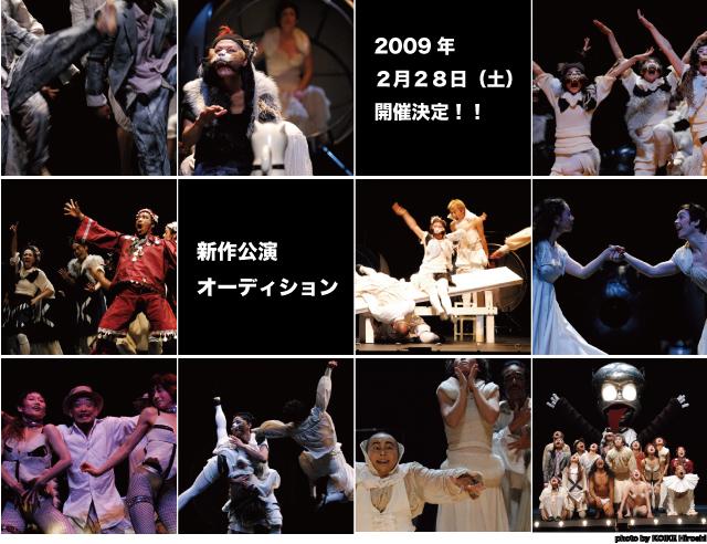 2009年新作公演(@あうるすぽっと)出演者オーディション!_f0165435_21375291.jpg