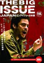「ビッグイシュー日本版」掲載_c0141944_2153137.jpg