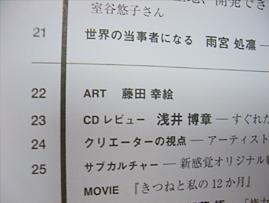 「ビッグイシュー日本版」掲載_c0141944_21543583.jpg
