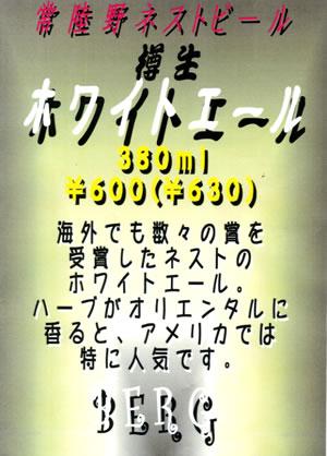 【常陸野ネスト】 ホワイトエール登場!_c0069047_2338100.jpg
